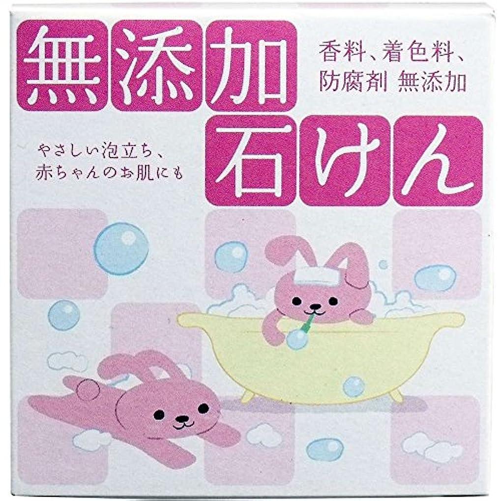 【クロバーコーポレーション】無添加石鹸 80g