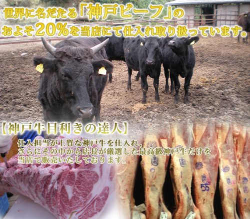 神戸牛肩ロースすき焼き (500g)