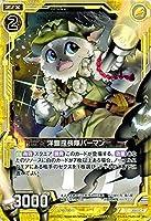 Z/X -ゼクス- 洋館探検隊バーマン(ノーマル) 祝福の蒼空