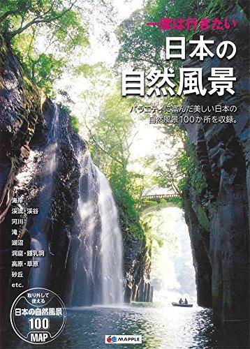 一度は行きたい 日本の自然風景 (MAPPLE)