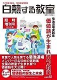 白熱する教室 臨時増刊号 2016年夏 (今の教室を創る 菊池道場機関誌)