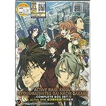 ACTIVE RAID : KIDOU KYOUSHUUSHITSU DAI HACHI GAKARI - COMPLETE TV SERIES DVD BOX SET ( 1-12 EPISODES )