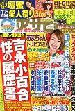 アサヒ芸能 2013年 8/22号 [雑誌]