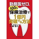 勤務医ゼロ、100%保険治療で1億円突破する方法(RIGHTING DENTAL BOOKS)