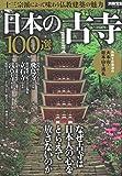 日本の古寺100選 (別冊宝島 2258)