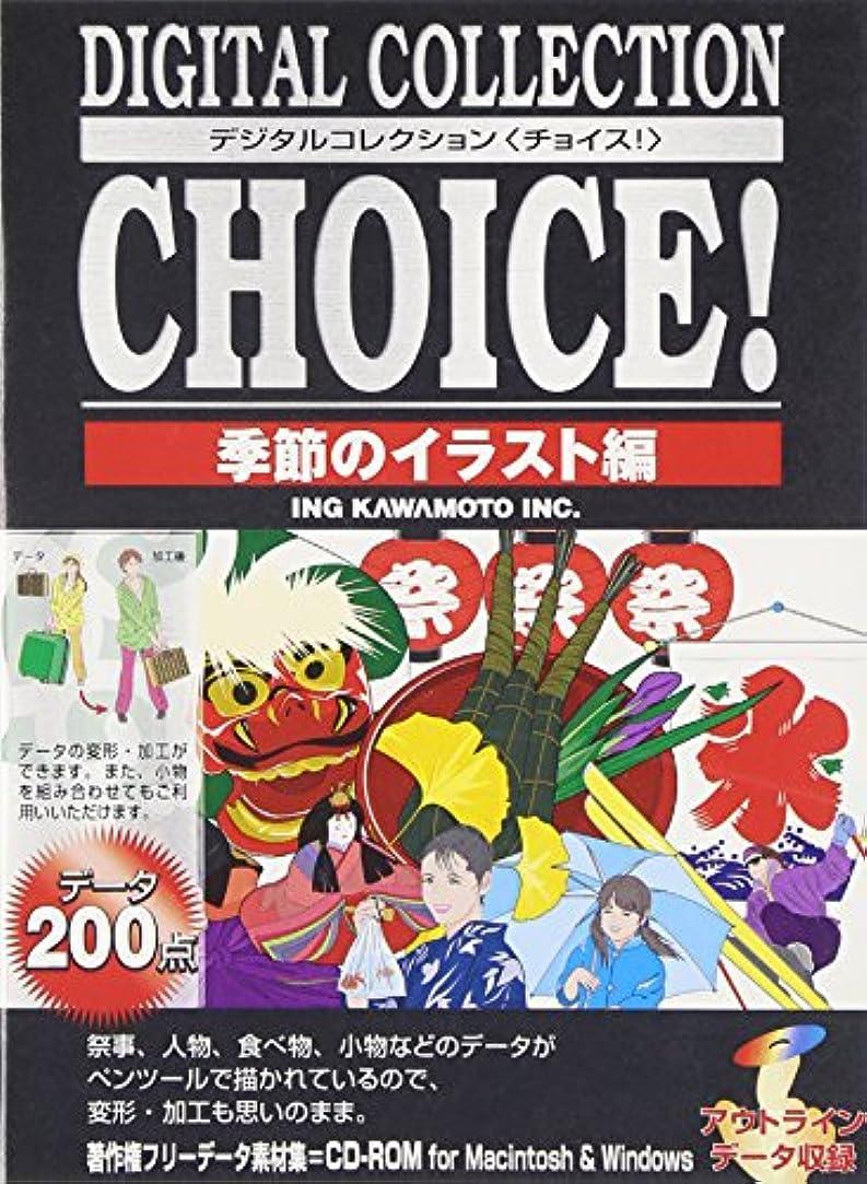 しなければならないコーデリア溶接Digital Collection Choice! No.13 季節のイラスト編