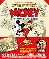 ウォルト・ディズニー名著復刻 ミッキーマウス ヴィンテージ物語