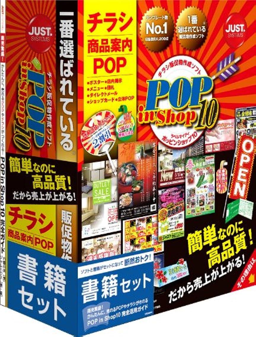 負担性格セットするラベルマイティ POP in Shop10 書籍セット