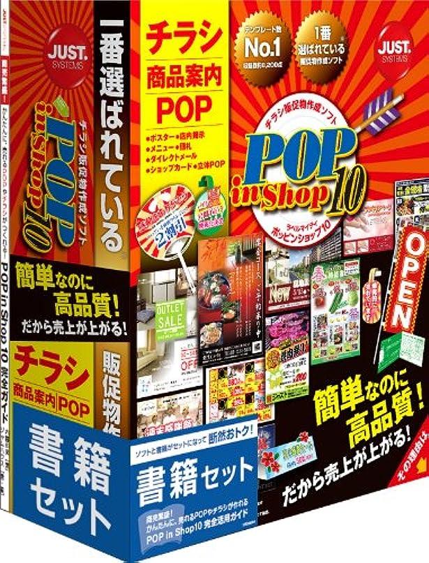 逆圧力ドアラベルマイティ POP in Shop10 書籍セット