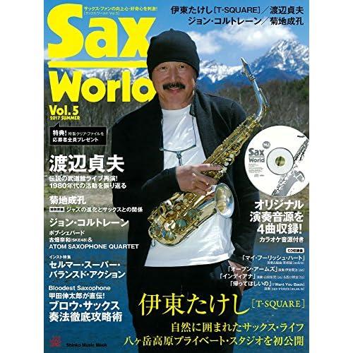 サックス・ワールド Vol.5 (シンコー・ミュージックMOOK)