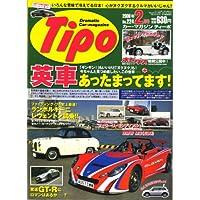 Tipo (ティーポ) 2008年 02月号 [雑誌]
