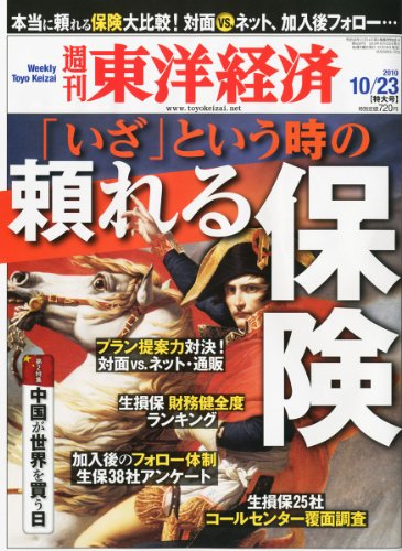 週刊 東洋経済 2010年 10/23号 [雑誌]の詳細を見る