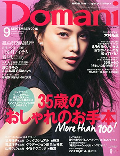 Domani(ドマーニ) 2015年 09 月号 [雑誌]