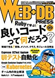 WEB+DB PRESS Vol.99 -