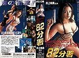 82(ワニ)分署 [VHS]()