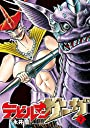 デビルマンサーガ (7) (ビッグコミックススペシャル)