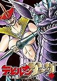 デビルマンサーガ 7 (ビッグコミックススペシャル)