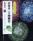 はじめてふれる日本の二十四節気・七十二候〈2〉夏 蚕起きて桑を食う 画像