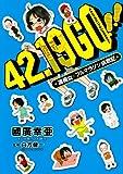 42.19GO / 國廣 幸亜 のシリーズ情報を見る