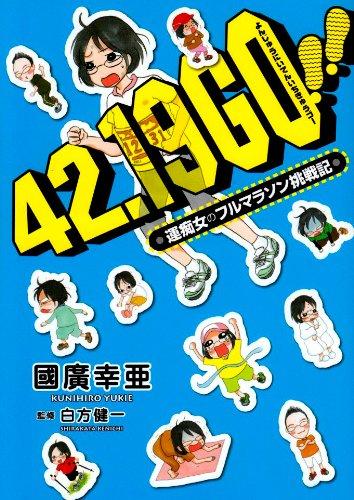 42.19 go!!―運痴女のフルマラソン挑戦記の詳細を見る