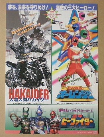 【映画チラシ】人造人間ハカイダー/超力戦隊オーレンジャー/重甲ビーファイター