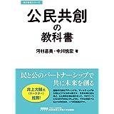 『公民共創の教科書』 民と公のパートナーシップで共に未来を創る (地方創生シリーズ)