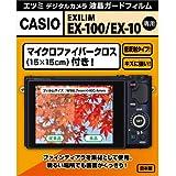 【アマゾンオリジナル】 ETSUMI 液晶保護フィルム デジタルカメラ液晶ガードフィルム CASIO EXLIM EX-100/EX-10専用 ETM-9190