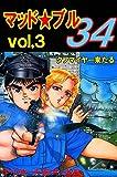 マッド★ブル34 3