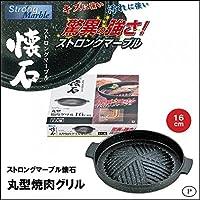 パール金属 H-5369 ストロングマーブル懐石 丸型焼肉グリル