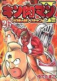 キン肉マン2世 究極の超人タッグ編 26 (プレイボーイコミックス)