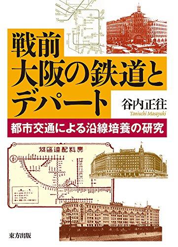 戦前大阪の鉄道とデパート: 都市交通による沿線培養の研究