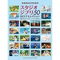 ピアノソロ スタジオジブリ BESTセレクション50