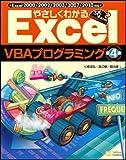 やさしくわかるExcel VBAプログラミング 第4版 (Excel徹底活用シリーズ)