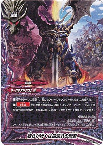 バディファイト 我らが行くは血濡れの魔道 X-SS02/0029 レディアント・エヴォリューションvs断罪煉獄騎士団