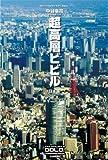 超高層ビビル 日本編 (Skyscrappers Vol 1) 画像