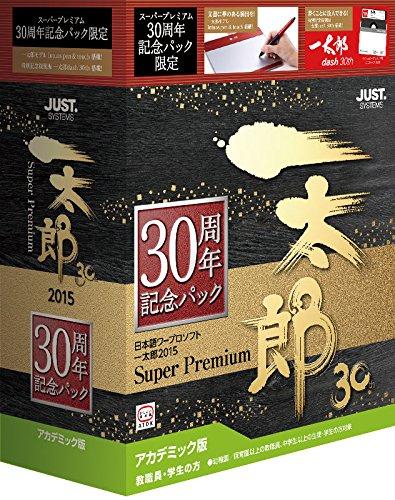 一太郎2015 スーパープレミアム 30周年記念パック アカデミック版