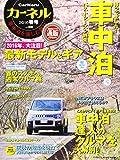 カーネル vol.28―車中泊を楽しむ雑誌 待ってました!ベストシーズン到来。最新モデル&ギア特集 (CHIKYU-MARU MOOK) 画像