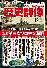 歴史群像 2019年 12 月号 [雑誌]