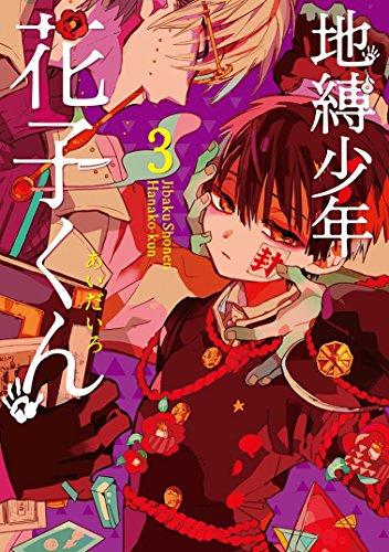 地縛少年 花子くん(3) (Gファンタジーコミックス)の詳細を見る