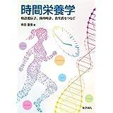 時間栄養学 時計遺伝子,体内時計,食生活をつなぐ