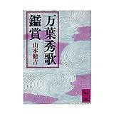 万葉秀歌鑑賞 (講談社学術文庫)