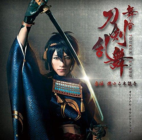 舞台『刀剣乱舞』虚伝 燃ゆる本能寺 オリジナル・サウンドトラックの詳細を見る
