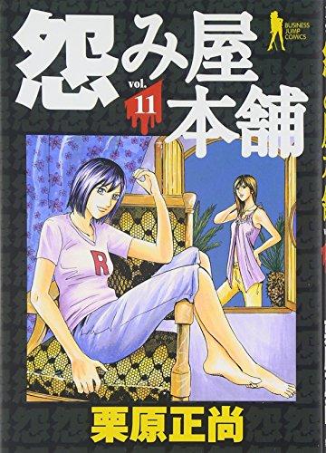 怨み屋本舗 11 (ヤングジャンプコミックス)の詳細を見る