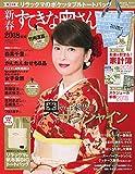 新春すてきな奥さん 2018年版 (CHANTO臨時増刊)