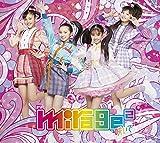 【Amazon.co.jp限定】咲いて2 (初回生産限定盤) (DVD付) (デカジャケット付)