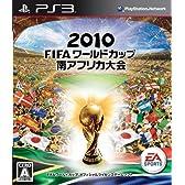 2010 FIFA ワールドカップ 南アフリカ大会
