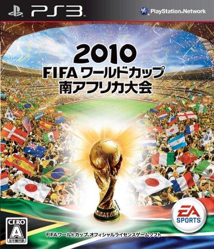 2010 FIFA ワールドカップ 南アフリカ大会 - PS3
