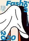 ファッションイラストレーション・ファイル2020 (玄光社MOOK)