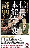 信長と本能寺の変 謎99 (イースト新書Q)