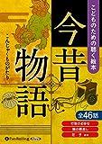 今昔物語(こどものための聴く絵本シリーズ) (<CD>)